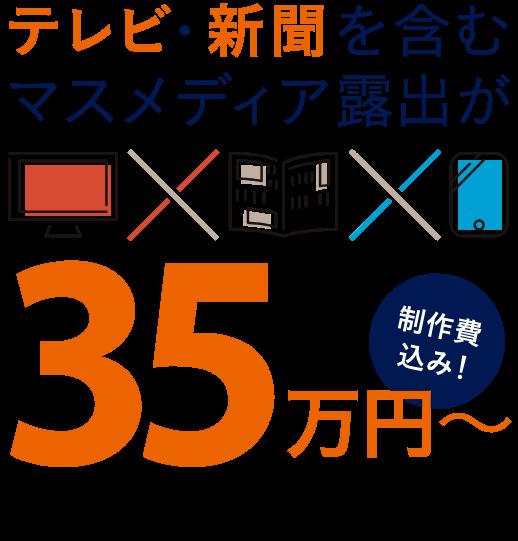 テレビ・新聞を含むマスメディア露出が35万円~|another life.タイアップ