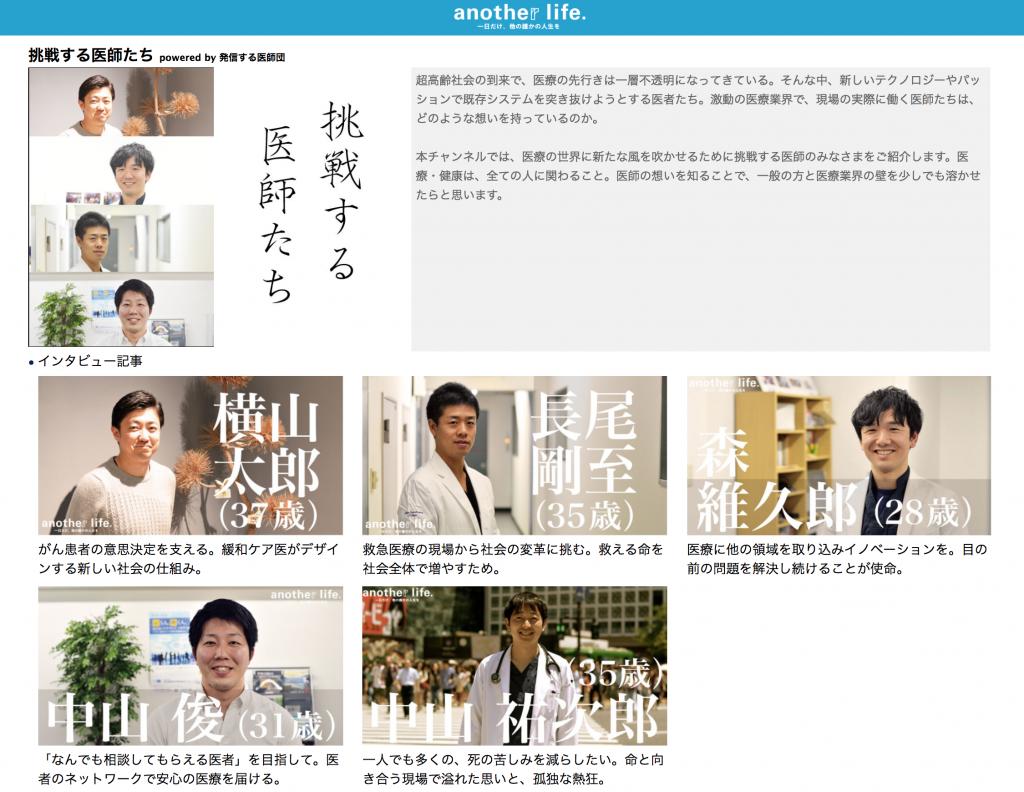 新チャンネル開設!「挑戦する医師たち」連載スタート