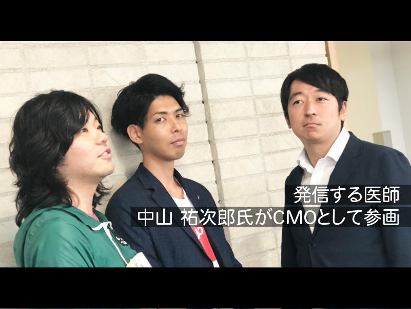 発信する医師、中山 祐次郎氏がCMOとして参画