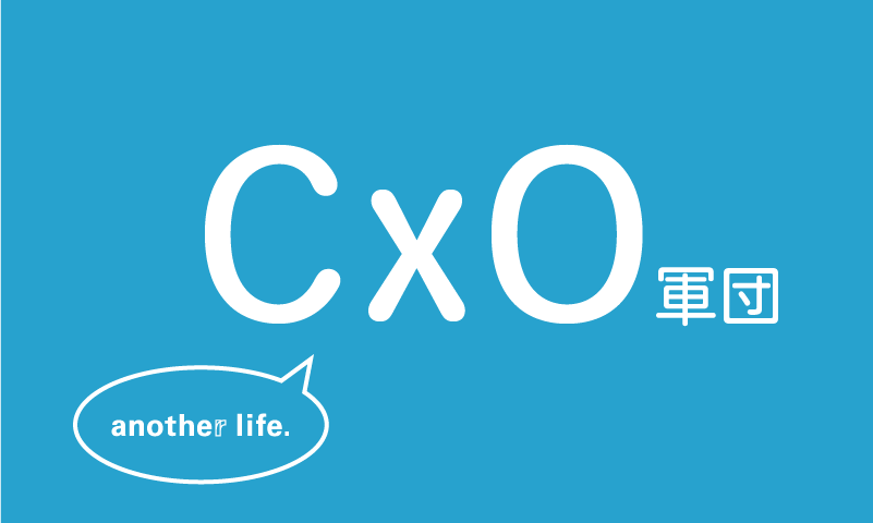 「another life.CxO軍団」を立ち上げ!各領域のプロフェッショナルと共に専門コンテンツの作成やコミュニティの運営に取り組みます