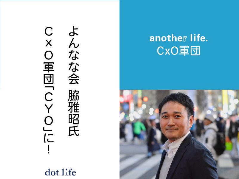 よんなな会脇雅昭氏がanother life.CxO軍団「CYO」に就任!