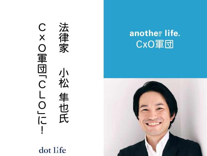 法律家・弁護士の小松隼也氏がanother life.CxO軍団「CLO」に就任!
