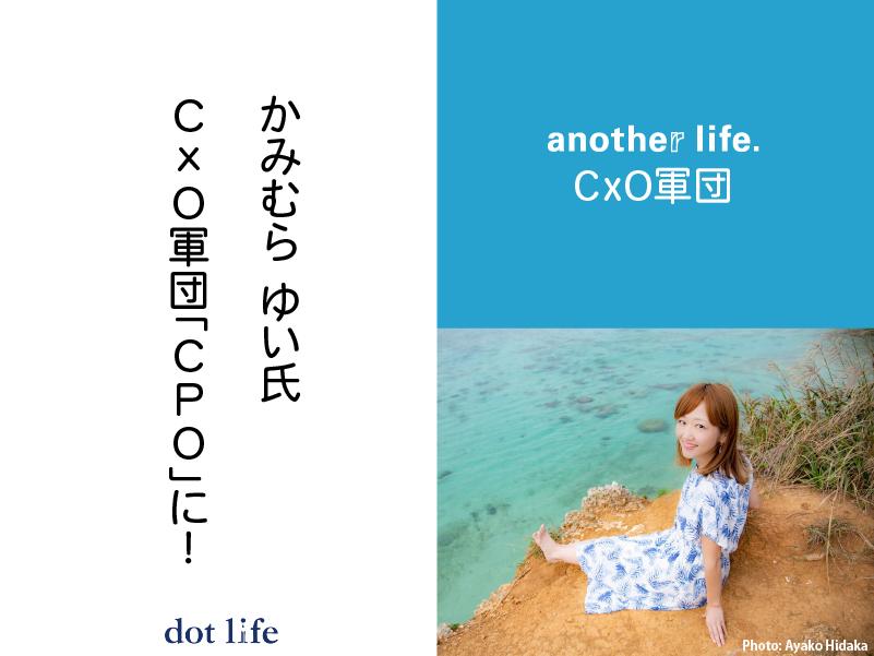 PRライター/PRプランナーの上村由依氏がanother life.CxO軍団「CPO」に就任!