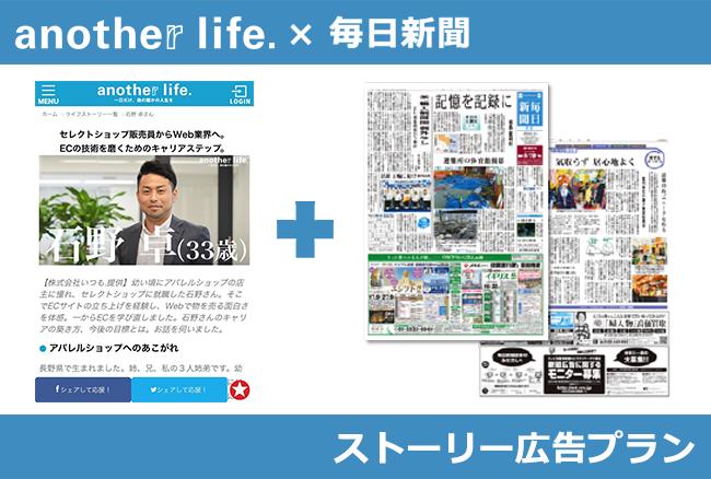 人生のストーリーを伝えるwebメディアanother life.、毎日新聞紙上でのタイアップ企画をスタート。