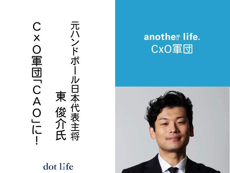 元ハンドボール日本代表主将の東俊介氏がanother life.CxO軍団「CAO」に就任!