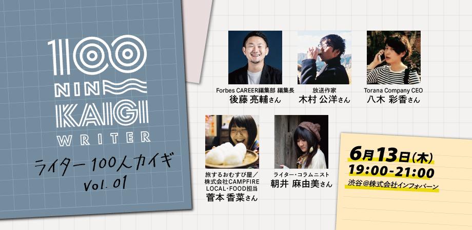 「ライター100人カイギ Vol.01」開催決定!