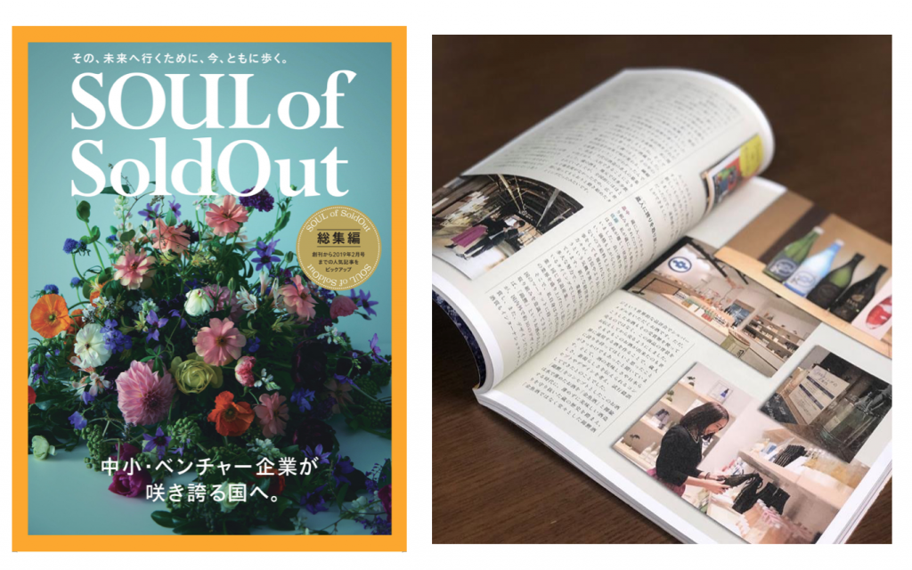 「SOUL of SoldOut 総集編」制作を、お手伝いさせていただきました。