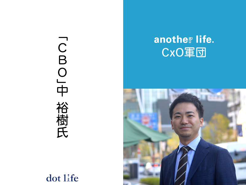 another life.CxO軍団「CBO」に中 裕樹氏が就任!