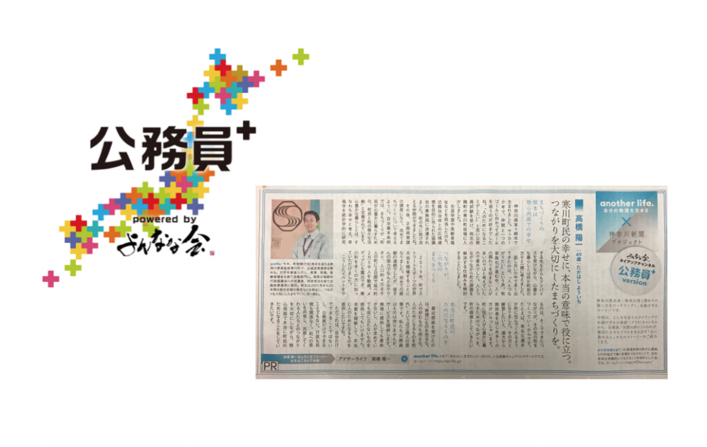 「公務員+(プラス)チャンネル」を開設、1本目記事を「神奈川新聞」にて掲載しております