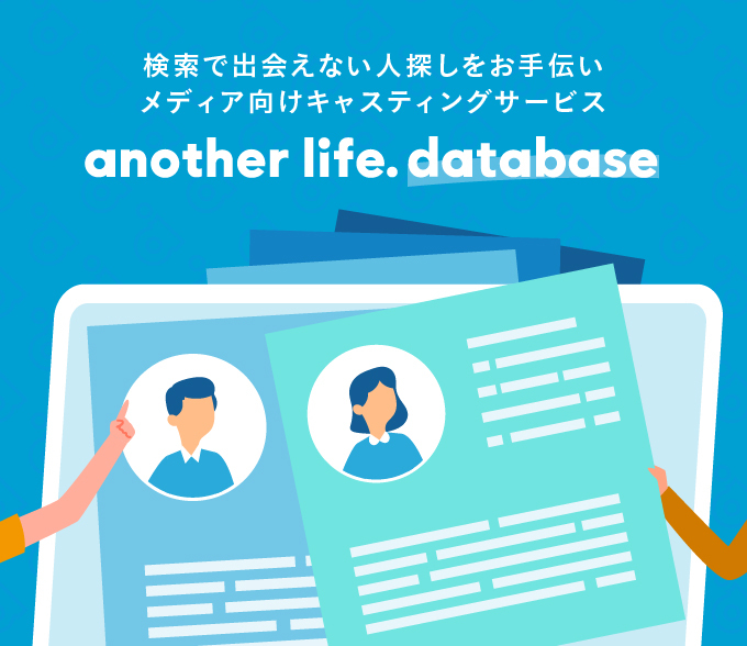 「another life.」が検索で出会えないユニークな人探しを手伝うメディア向けキャスティングサービス「another life.database」の提供を開始