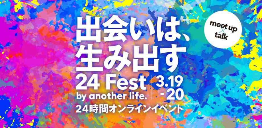 ニューノーマルな生き方・価値観と出会う24時間イベント開催決定