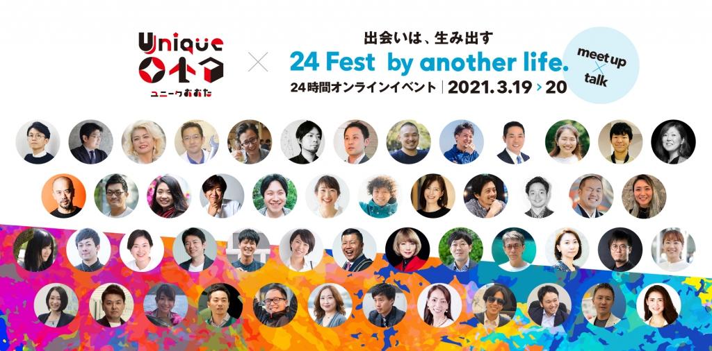 イノベーティブな出会いを生み出すオンラインイベントに、大田区の後援が決定