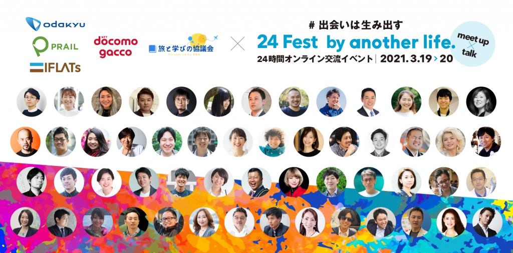 24時間オンライン配信・交流イベント「24 Fest by another life.」に、小田急電鉄株式会社、株式会社ドコモgacco、旅と学びの協議会(事務局:ANAHD)のサポートが決定