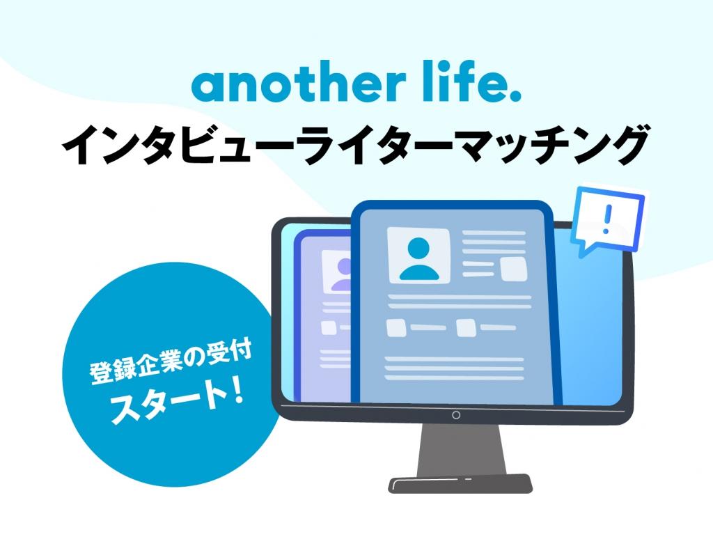 自社に合ったライターに出会える 「another life.インタビューライターマッチング」 、登録企業の受付を開始