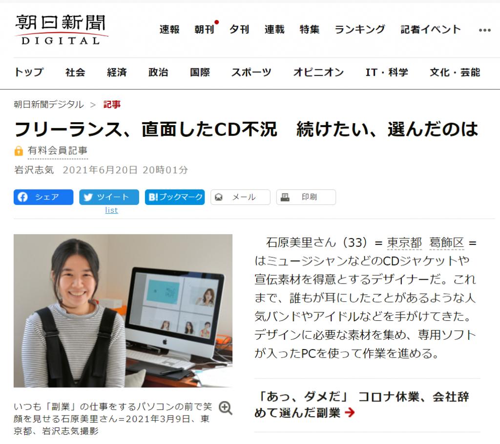 弊社デザイナー社員が、朝日新聞にて取材を受けました